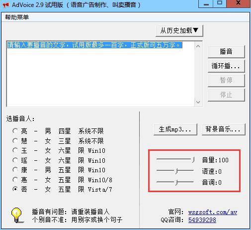 AdVoice中文版使用方法4