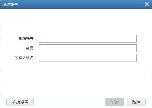 139邮箱客户端特色