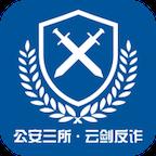 云剑反诈app