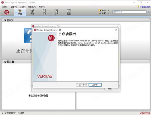 Veritas System Recovery 21特色