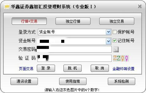 华鑫证券通达信专业版