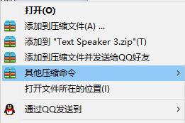 Text Speaker破解版安装步骤5