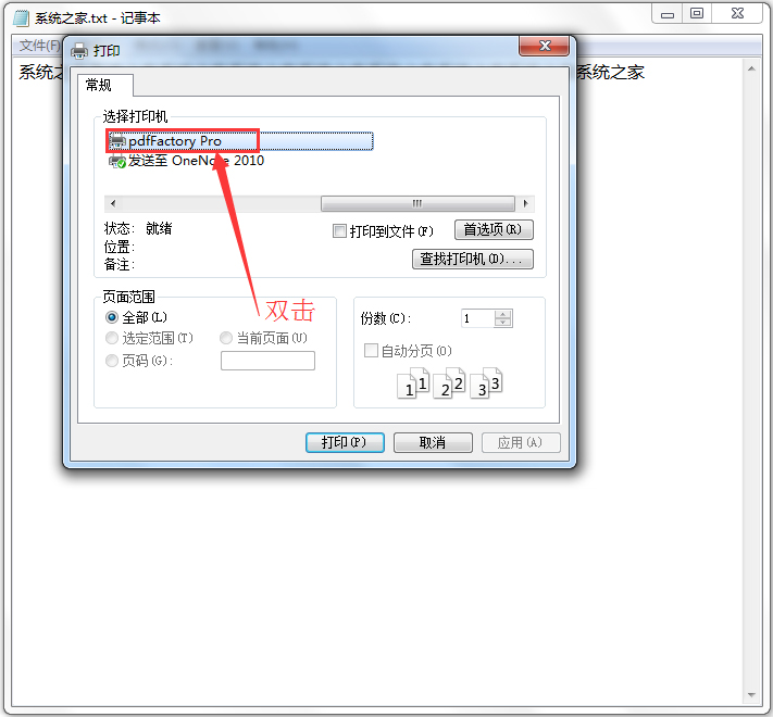 pdfFactory Pro使用方法2