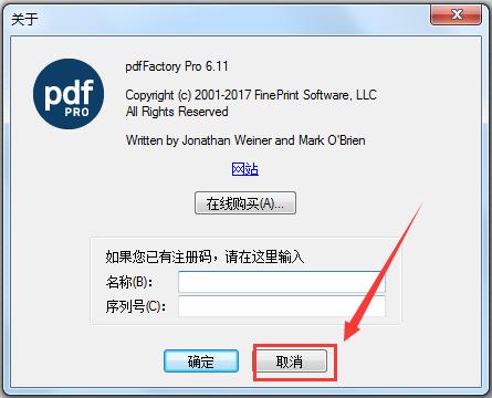 pdfFactory Pro使用方法4