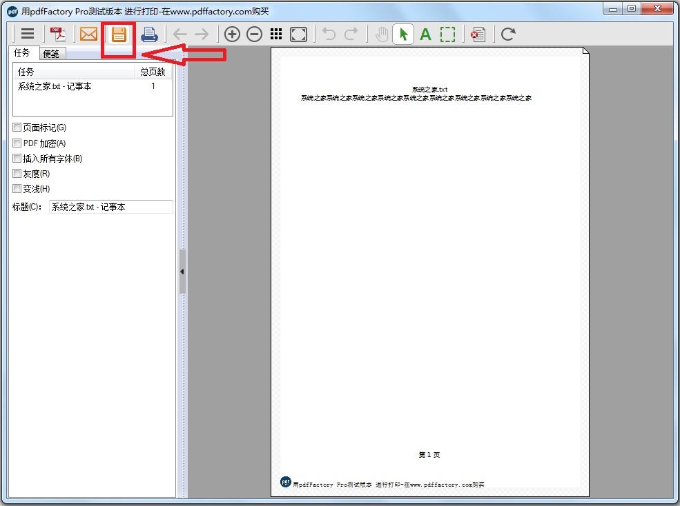 pdfFactory Pro使用方法5