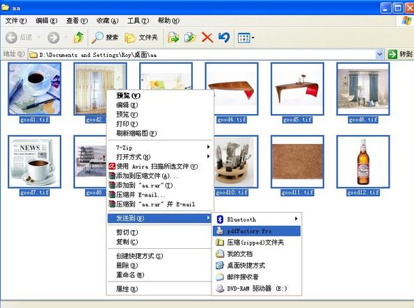 pdfFactory Pro多文件转换PDF1