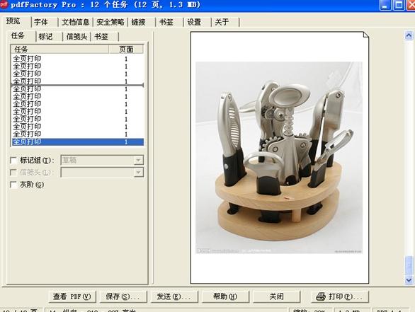 pdfFactory Pro多文件转换PDF2