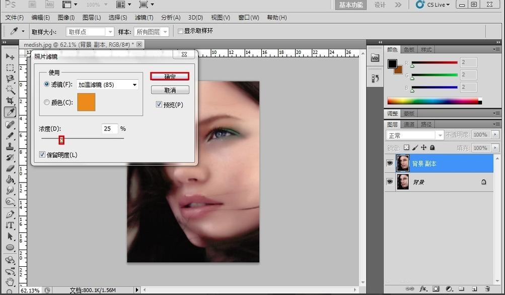 Portraiture滤镜磨皮方法5