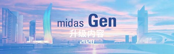 Midas Gen2020中文版