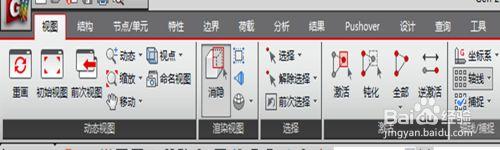 Midas Gen2020中文版加速建模技巧1