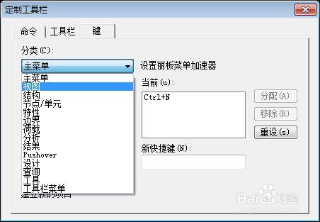 Midas Gen2020中文版加速建模技巧5