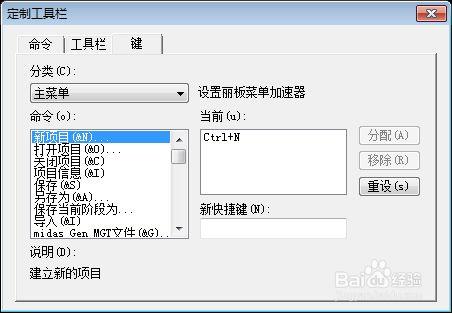 Midas Gen2020中文版加速建模技巧4