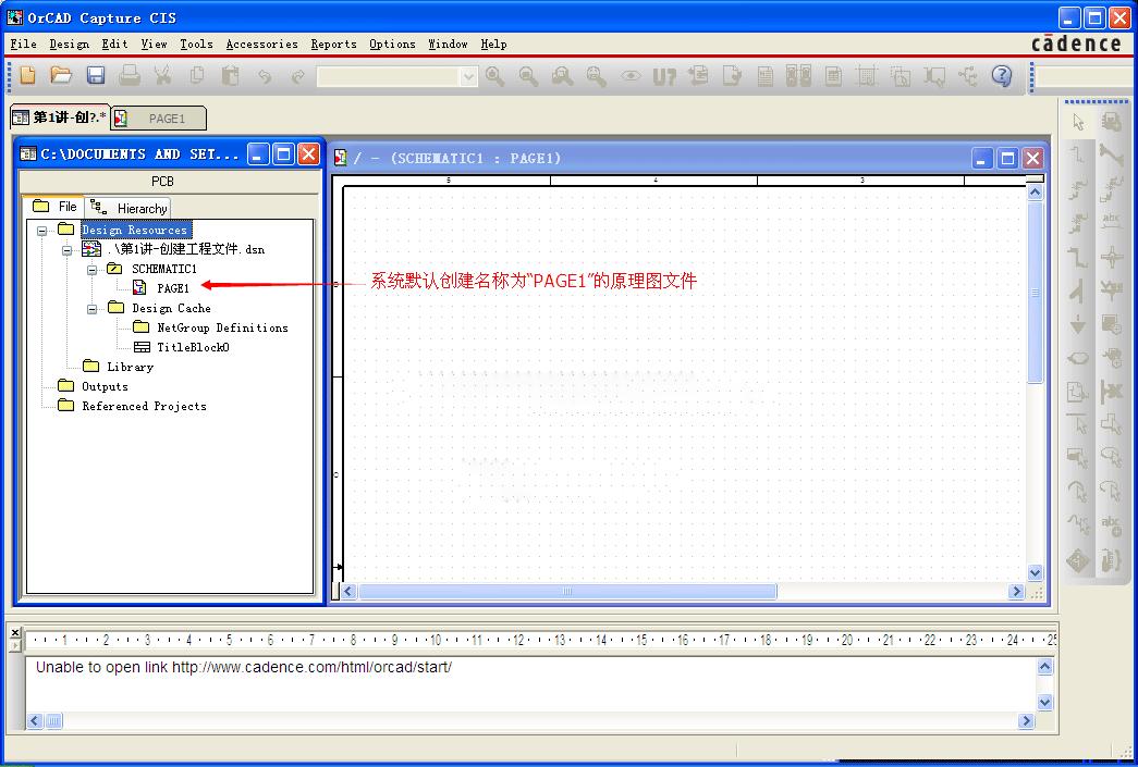 OrCAD2019破解版使用方法4