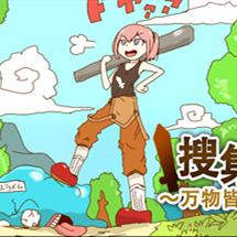万物皆武器中文版下载
