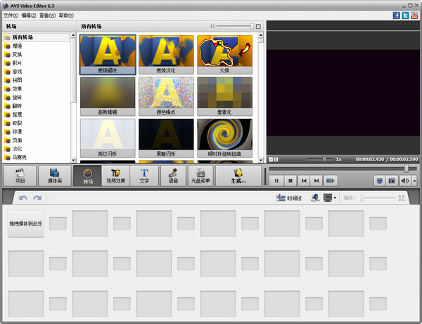 AVS Video Editor激活版特色