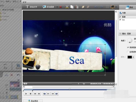 AVS Video Editor激活版视频字幕添加5