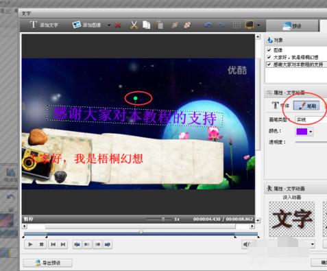 AVS Video Editor激活版视频字幕添加6