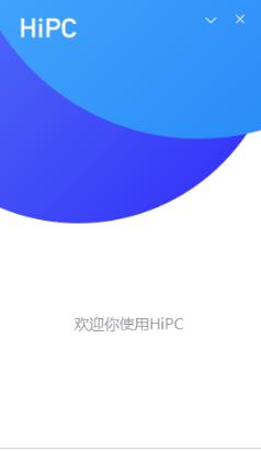 HiPC电脑版