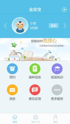 金苗宝app