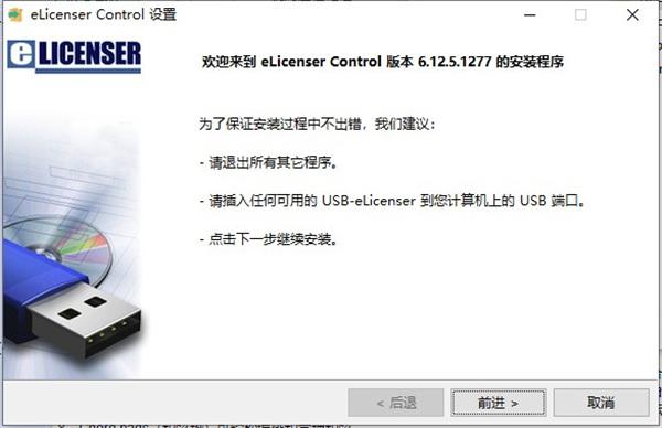 Cubase11元素版安装教程6