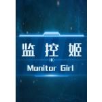 Monitor Girl(监控姬)
