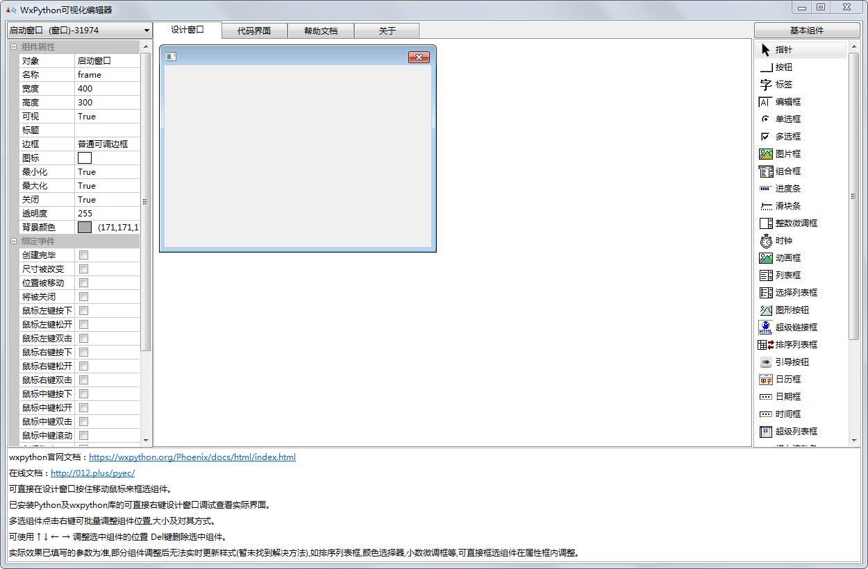 WxPython中文版功能