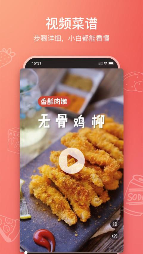 美食杰手机版特色