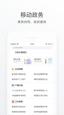 佛山通app