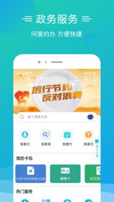 爱山东泉城办app