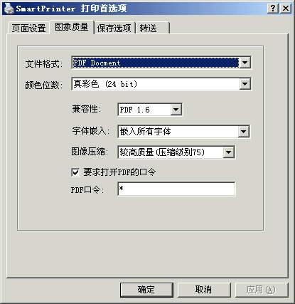 SmartPrinter破解版