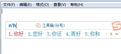 搜狗输入法设置快捷键5
