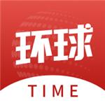 环球TIME客户端