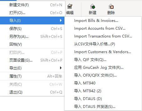 GnuCash企业版使用方法1