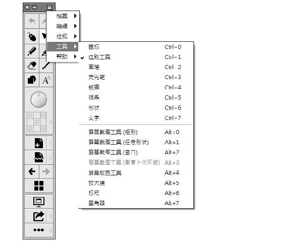 SwordSoft Screenink中文版
