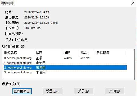 NetTime软件特色