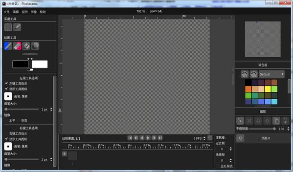 Pixelorama中文版