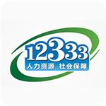 掌上12333最新版