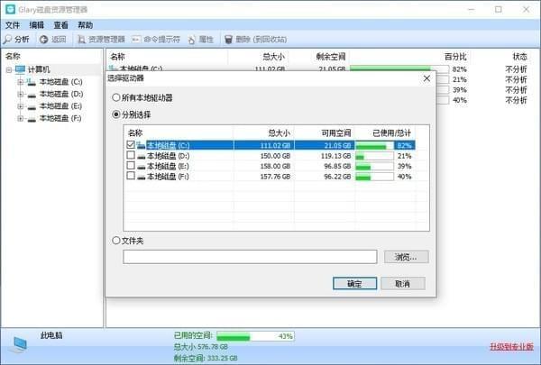 Glary Disk Explorer功能