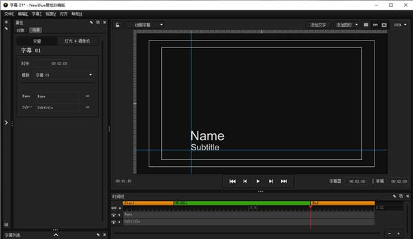 NewBlueFX Titler Pro 7特色