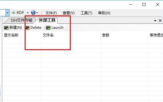 mRemoteNG便携版使用方法1