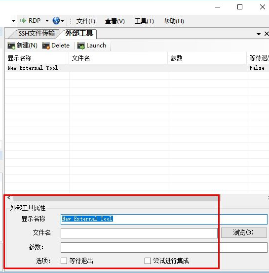 mRemoteNG便携版使用方法3