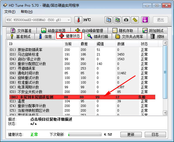 HD Tune Pro增强版使用方法3