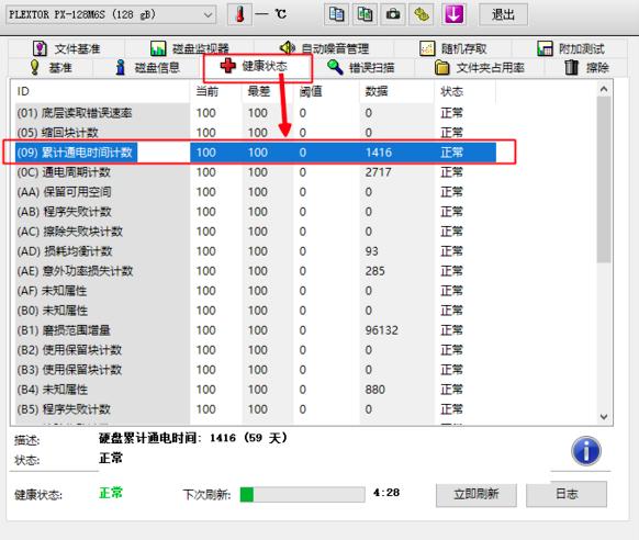 HD Tune Pro增强版查看通电时间