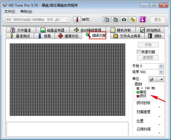 HD Tune Pro增强版使用方法2
