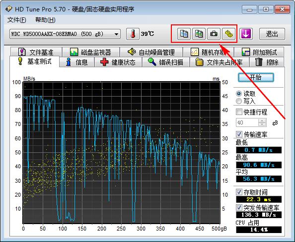 HD Tune Pro增强版使用方法5