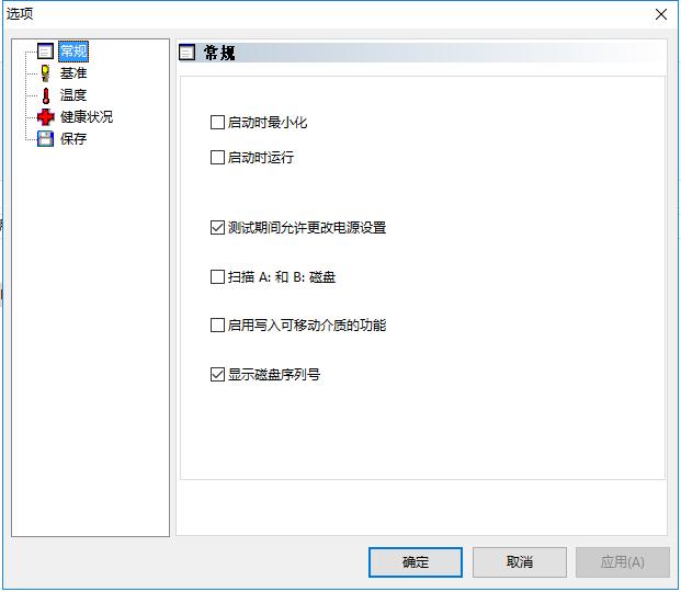 HD Tune Pro增强版设置方法2