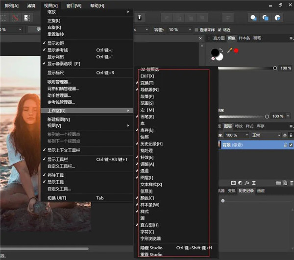 Affinity Photo电脑版使用方法5