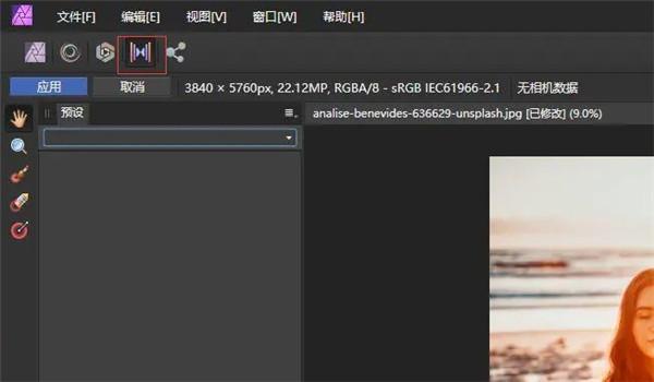 Affinity Photo电脑版使用方法12