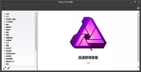 Affinity Photo电脑版使用方法16