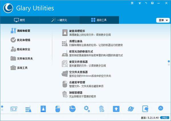 Glary Utilities Pro特色